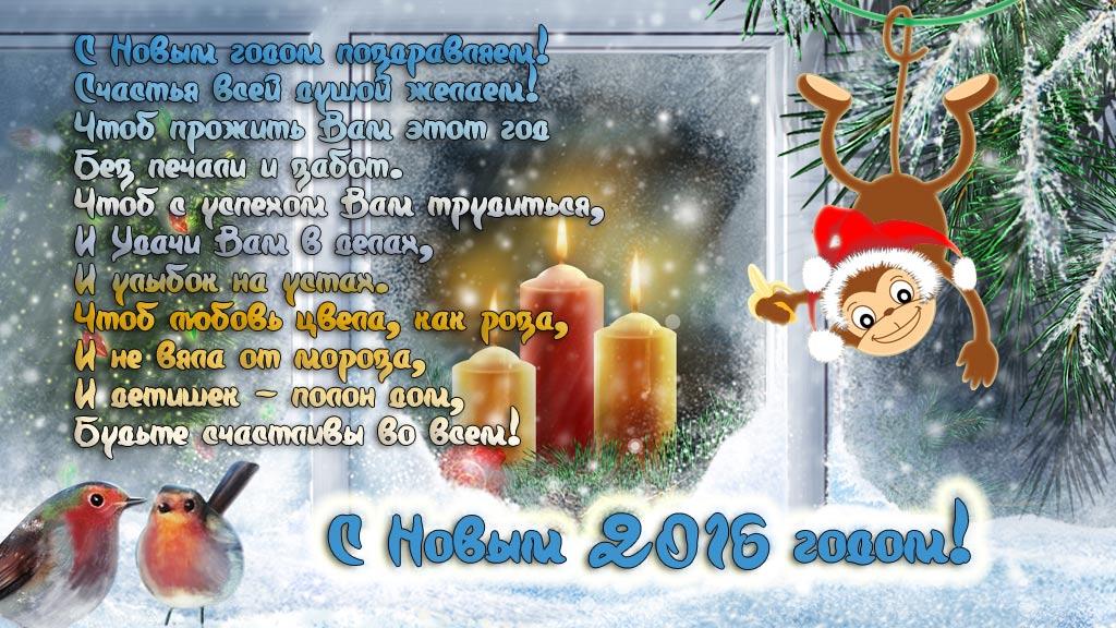 Поздравительная открытка к новому году 2016 своими