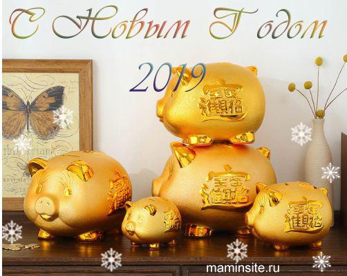 Поздравить с Новым годом открытки
