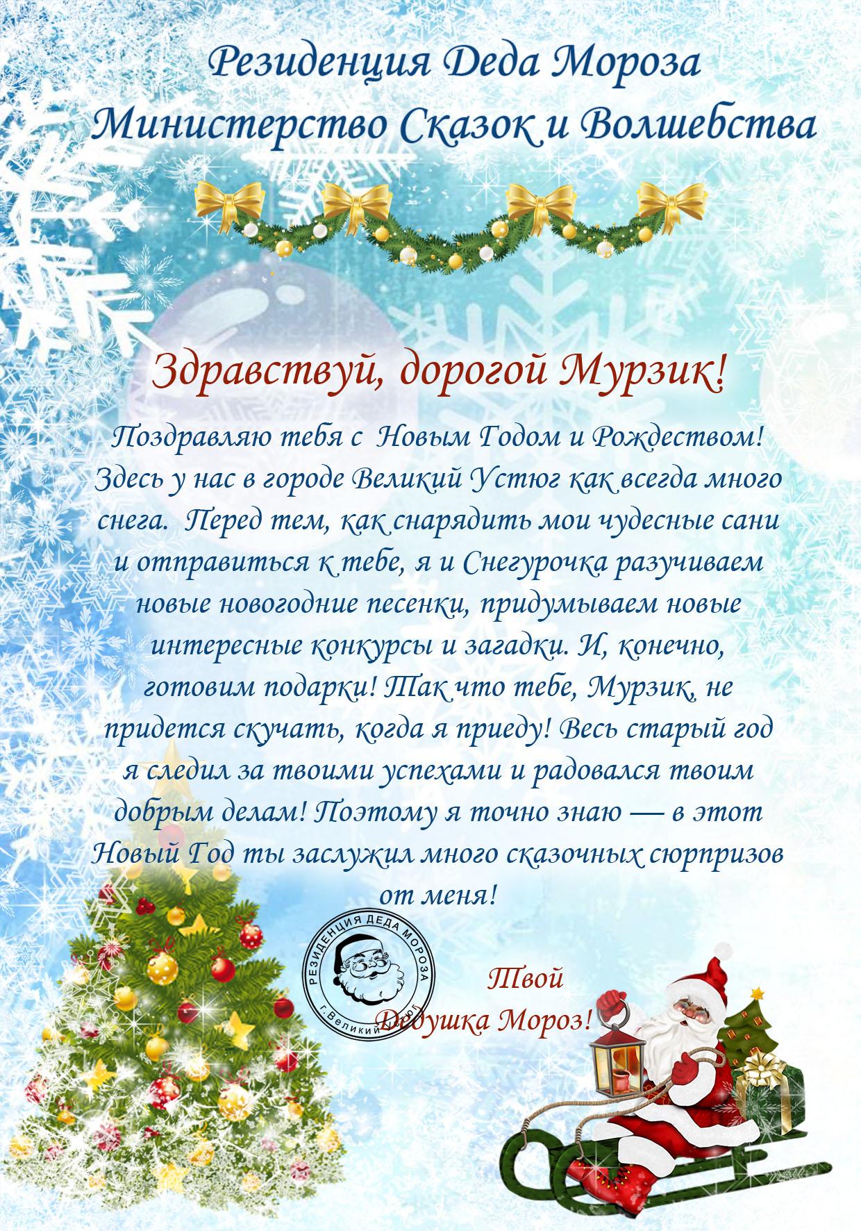 Новогодние подарки из интернет-магазина dmoroz 95