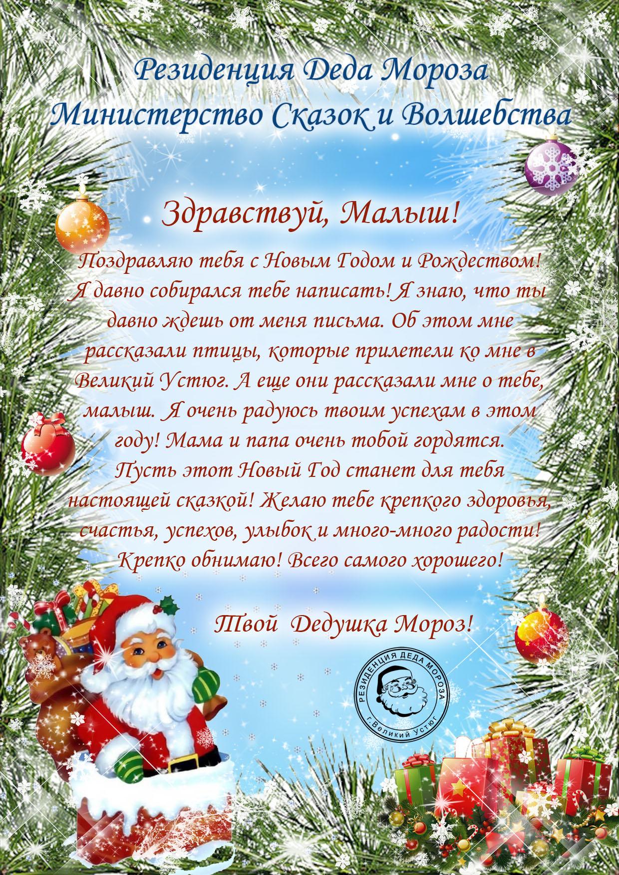 Письмо от Деда Мороза скачать