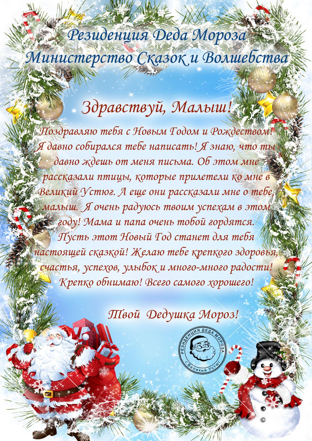 Новогодние поздравления от Деда Мороза и Снегурочки 76