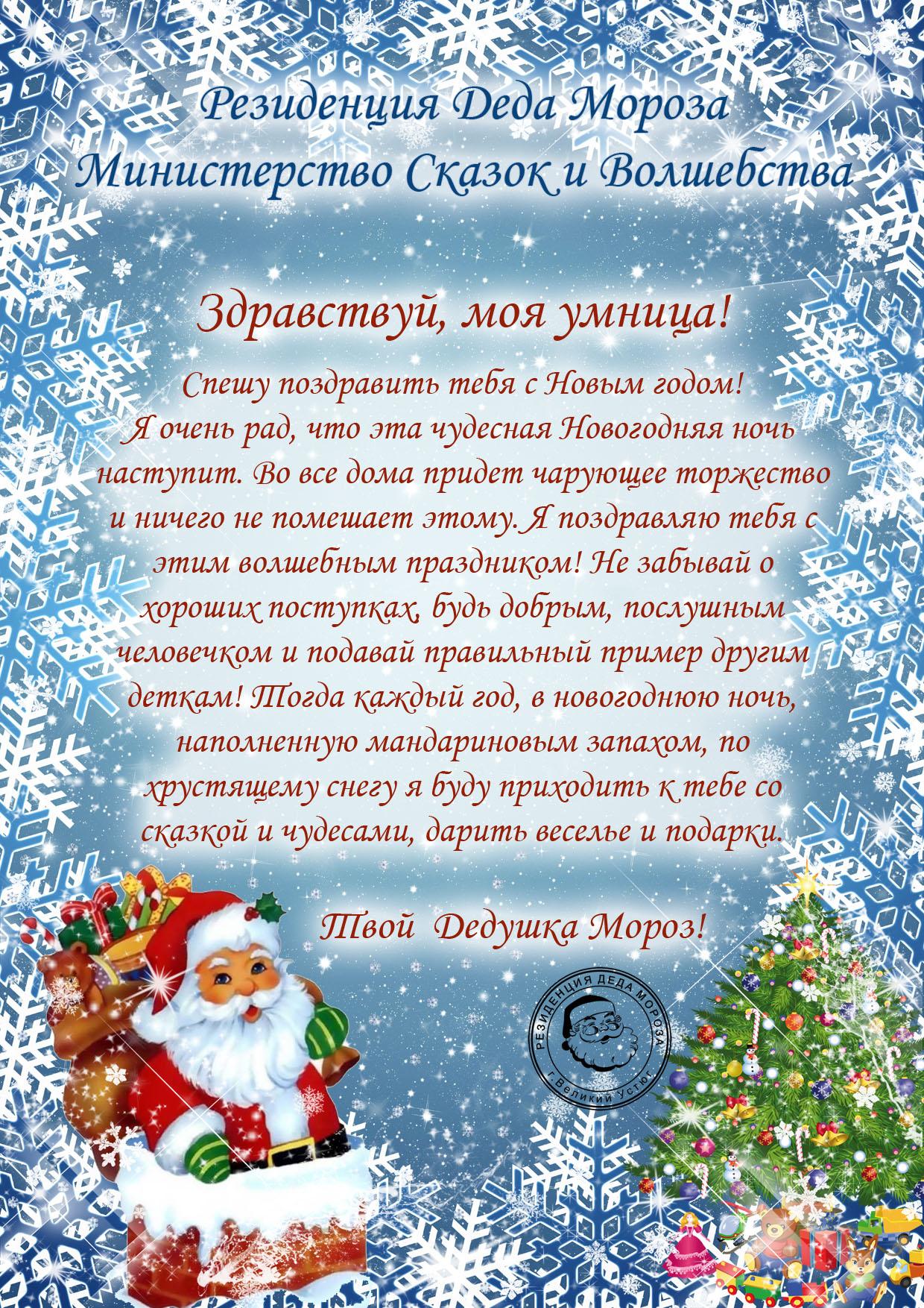 Новогодние подарки из интернет-магазина dmoroz 83