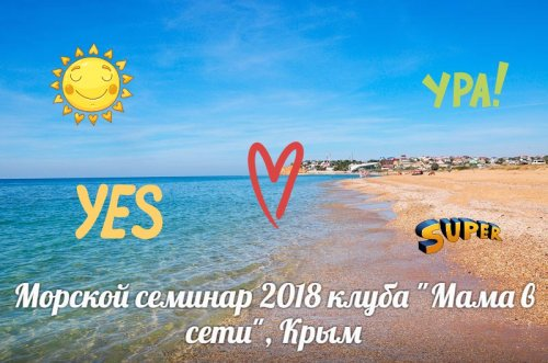 Морской детский семинар 2018