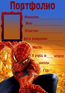 Портфолио ученика для мальчиков Человек-паук