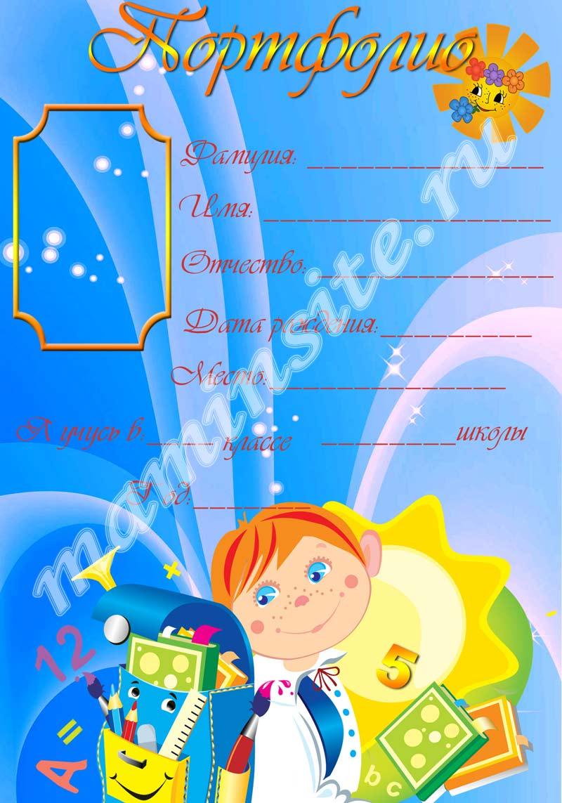Картинки портфолио для ученика начальной школы 14
