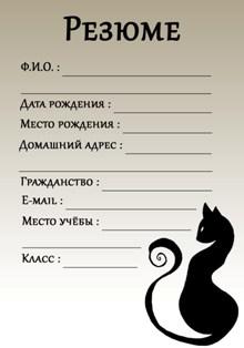 Портфолио ученика 10 класса образец документ