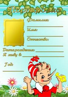 Портфолио для детского сада Буратино