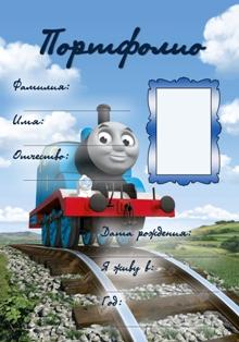Портфолио для детского сада Паровозик Томас