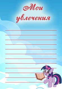 Портфолио для детского сада my little pony