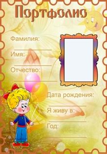 Портфолио для детского сада для девочки