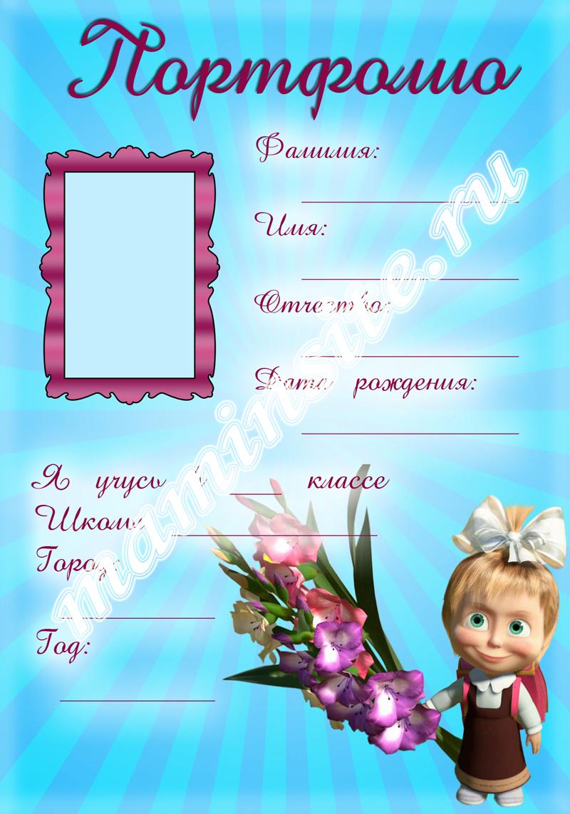 Шаблоны Портфолио Школьника