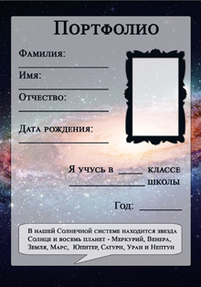 портфолио ученика начальных классов космос