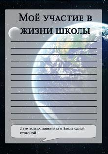 Шаблон портфолио космос 12 страничек