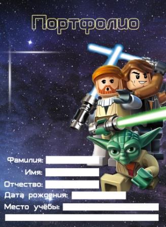 портфолио ученика Звездные войны