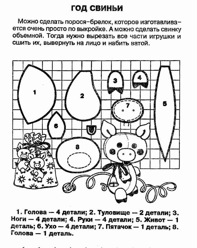 год свиньи мягкая игрушка: