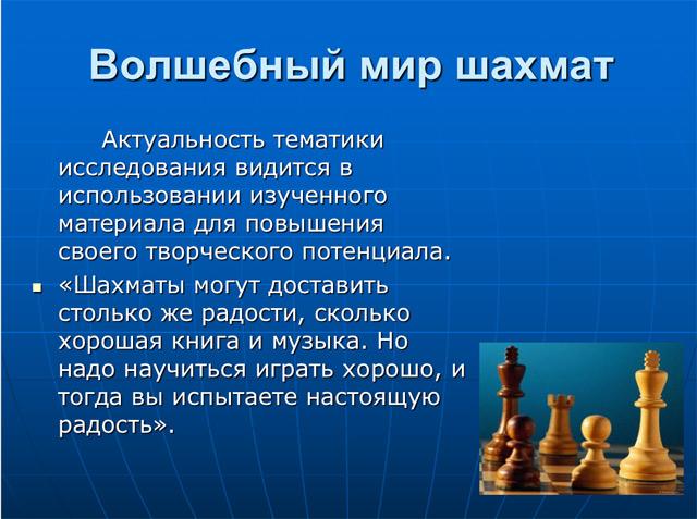 Проектная работа Волшебный мир шахмат