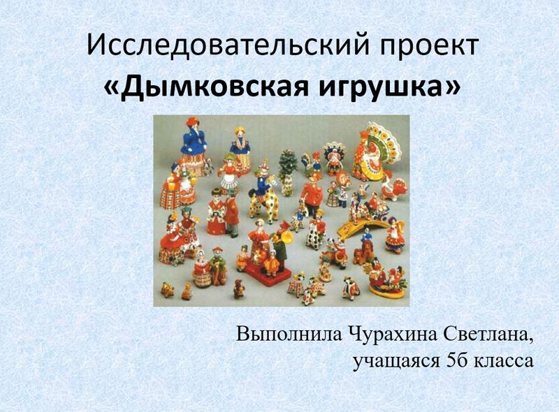 Проектная работа Дымковская игрушка