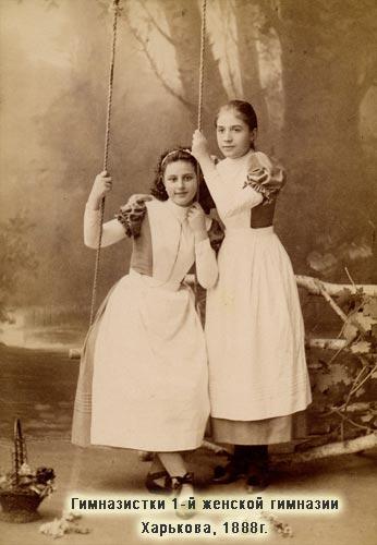 форма гимназисток 1888