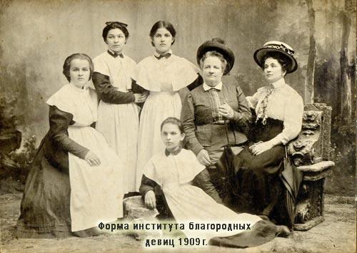 форма института благородных девиц 1909