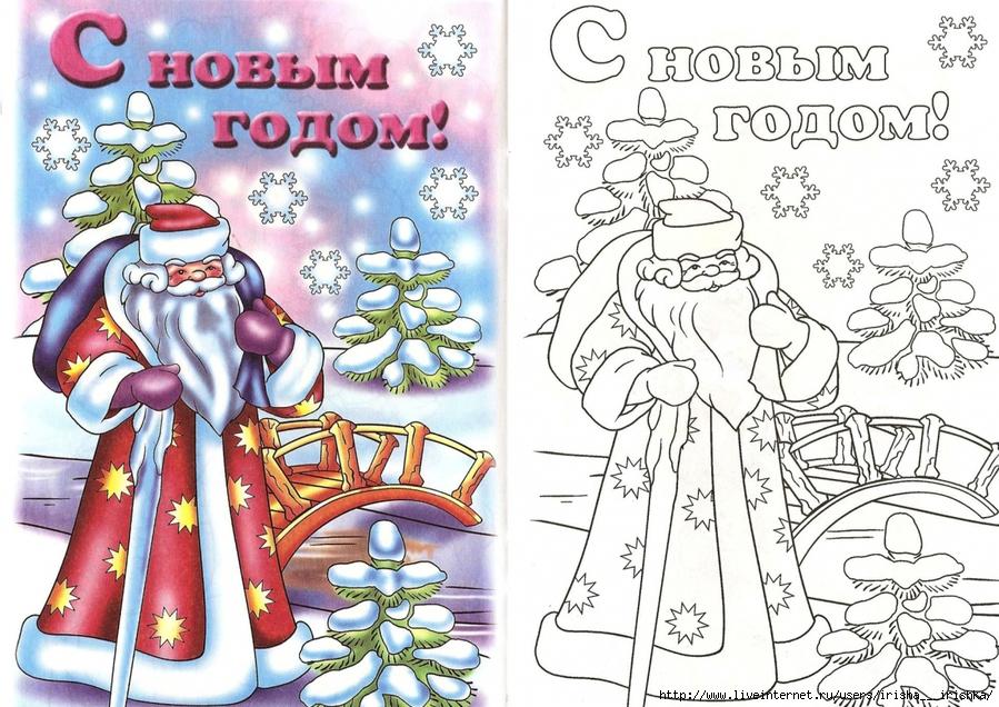 Рисунок на новый год на открытке