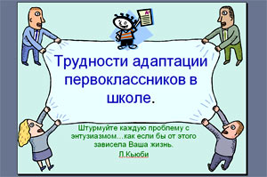 http://maminsite.ru/pages.files/school/adapt.jpg