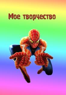 картинки для портфолио человек паук занималась